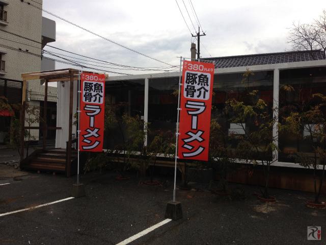 ちゅるるちゅーら 小倉南区長行本店