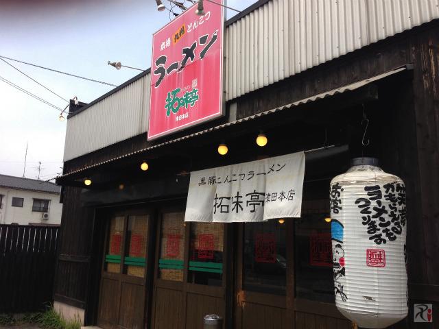 拓味亭 津田本店