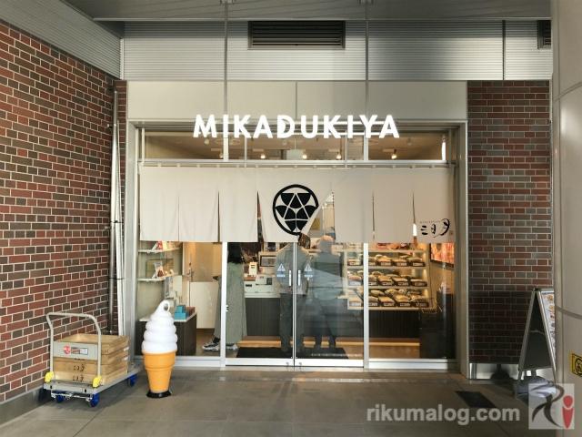 三日月屋折尾駅店