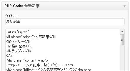 PHP Codeウィジェット
