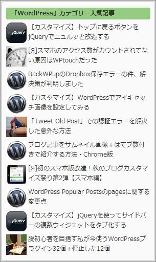 サイドバーのカテゴリ毎人気記事ウィジェット