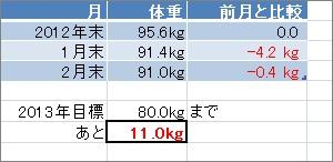 screenshot_201303_005