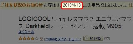 screenshot_201303_049