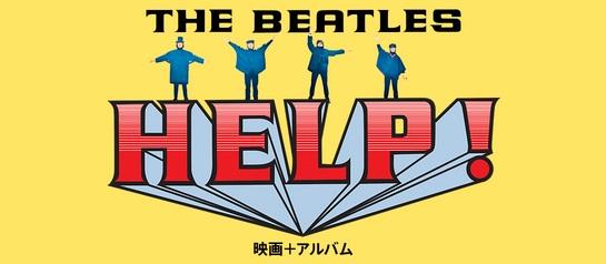 ビートルズ映画「ヘルプ!」がiTunesストアからリリースされました