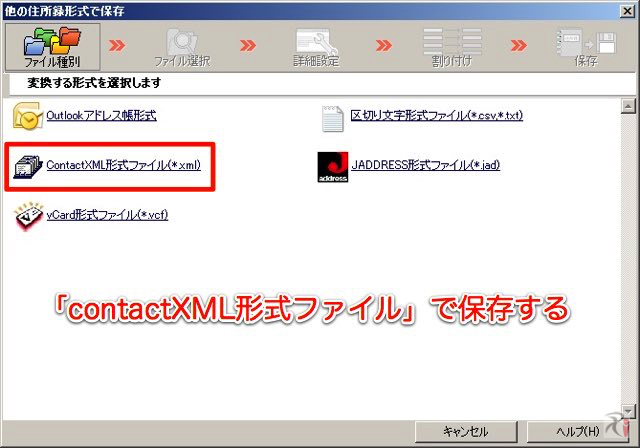 contactXML形式ファイルで保存