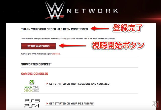 WWEネットワーク登録完了