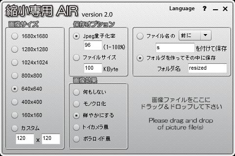「縮小専用AIR」の高速圧縮でブログ掲載写真のサイズを軽くしよう