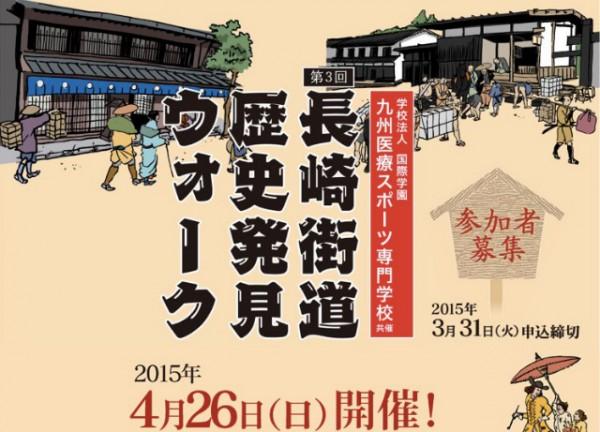 [Я]3年連続で「長崎街道歴史発見ウォーク」27kmコースに参加します