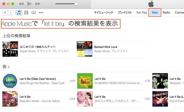 Apple Musicの検索結果