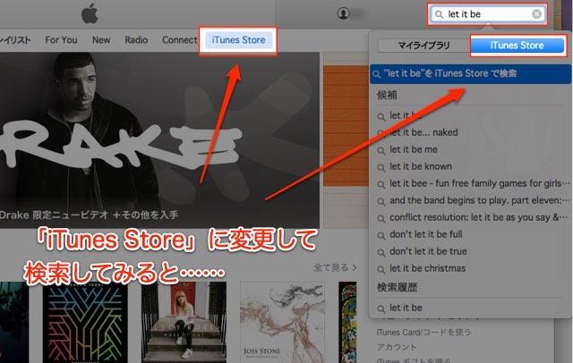 iTunes Store検索