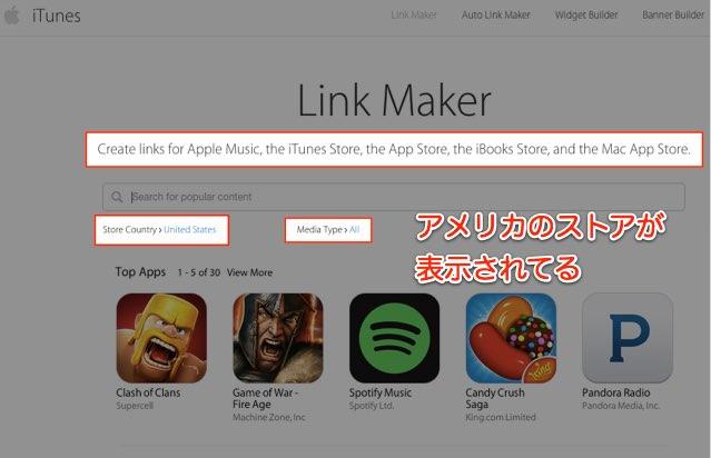 アメリカのLink Maker