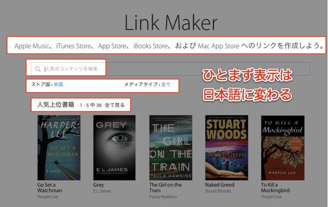 Link Makerのストア変更方法