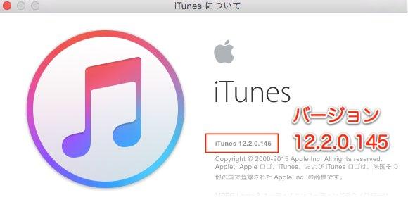 iTunesのバージョン