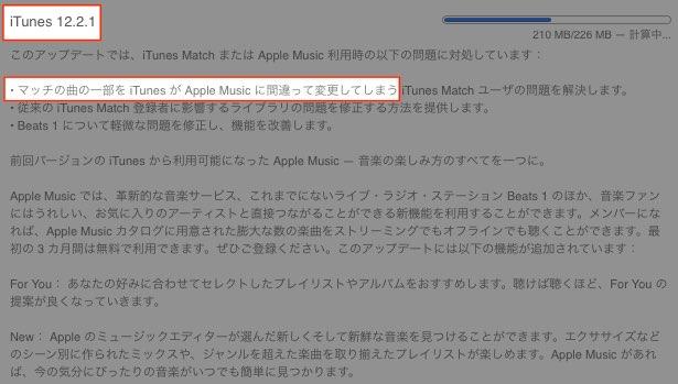 iTunes 12.2.1 更新内容