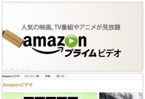 Amazonプライムビデオの楽しみなところと、気になるところ