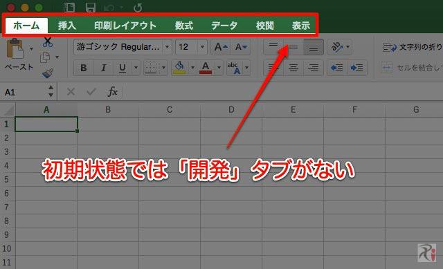 Excel 2016 Mac タブ