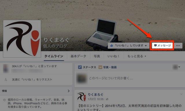 りくまろぐFacebookページ