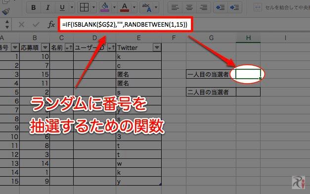 プレゼント企画抽選用Excel