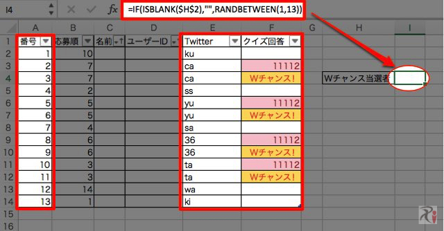 Wチャンス抽選用Excel