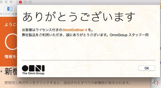 OmniOutlinerライセンス登録完了