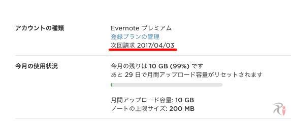 Evernote有効期間
