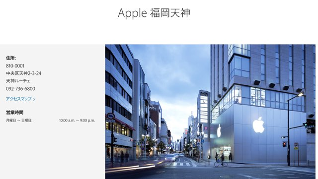 Apple 福岡天神