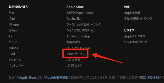 iPhone 下取りサービス