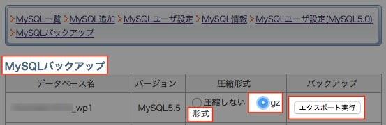 シックスコアMySQLバックアップ機能