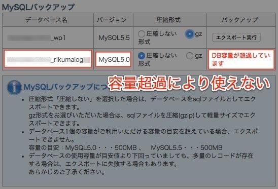 MySQLバックアップ、DB容量超過