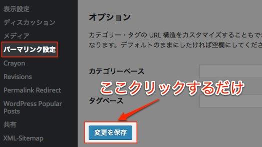WordPressのパーマリンク設定画面