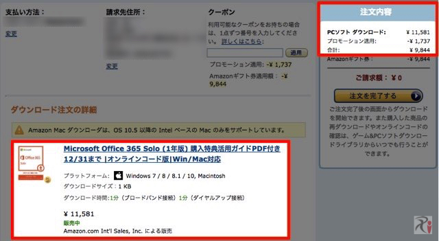 Office 365 Solo購入完了