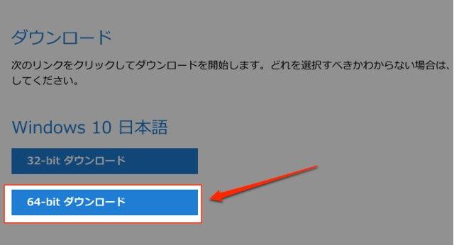 Windows10のiSOファイルダウンロード