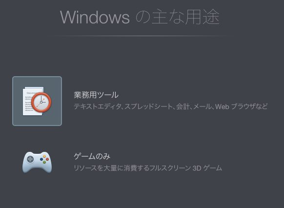 Windows用途