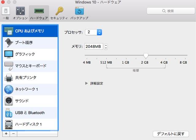 Windows環境設定