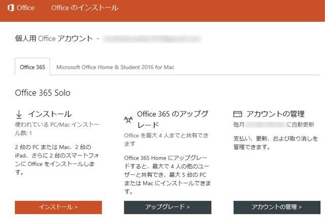 Office 365 soloインストール