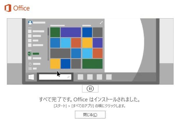 Office インストール完了